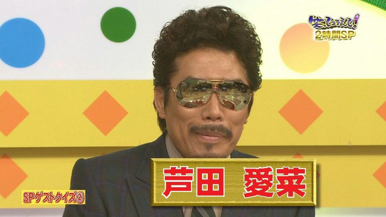 【テレビテロップおもしろ画像】テレビ番組で鈴木雅之を芦田愛菜と紹介する誤テロップ(笑)