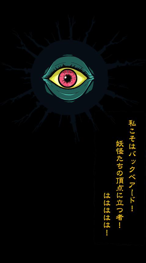 ゲゲゲの鬼太郎の妖怪バックベアード