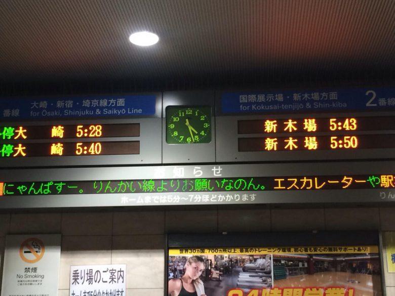 にゃんぱすー! りんかい線大井町駅の電光掲示板がおかしくなった(笑)
