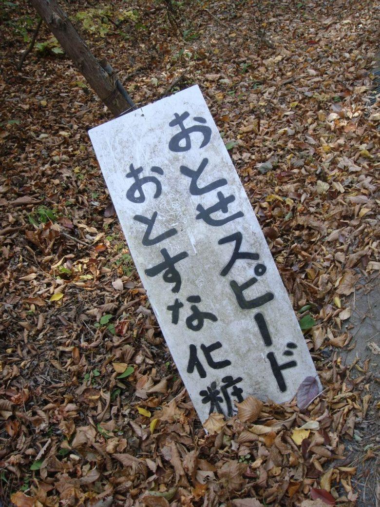 【看板おもしろ画像】山中で見つけたおもしろい看板「おとせスピードおとすな化粧」(笑)