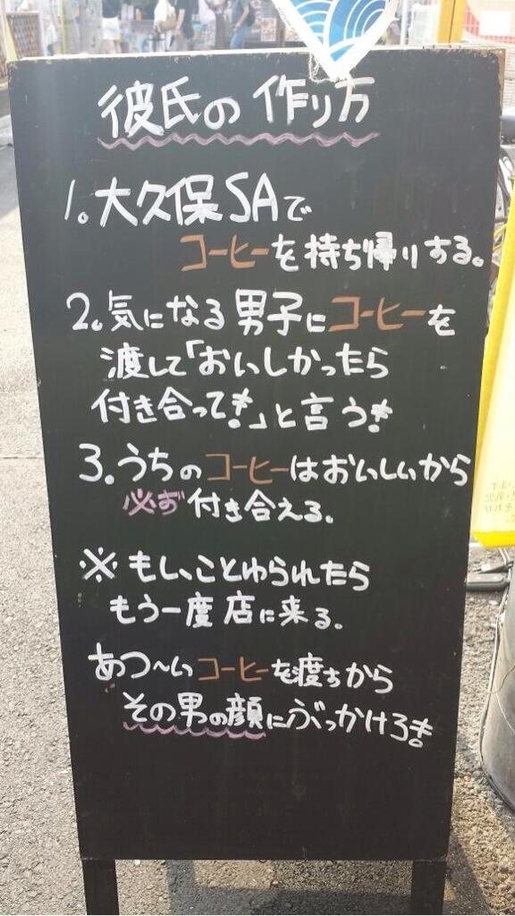【看板おもしろ画像】大久保SAコーヒーショップの看板「彼氏の作り方」がおもしろい(笑)