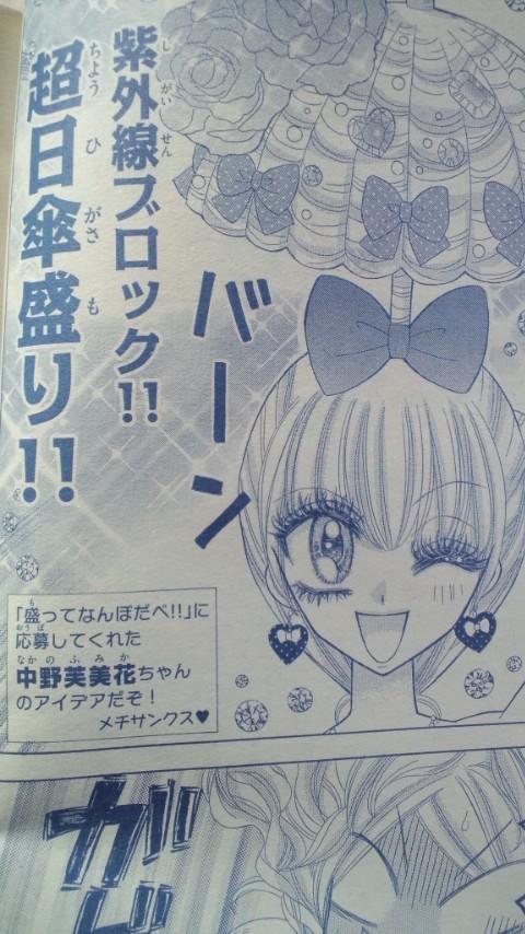 少女漫画姫ギャルパラダイスの超日傘盛り