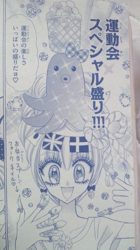 【少女漫画の姫ギャルパラダイスおもしろ画像】少女漫画姫ギャルパラダイスの運動会スペシャル盛り