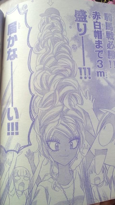 少女漫画姫ギャルパラダイスの紅白帽まで3m盛り