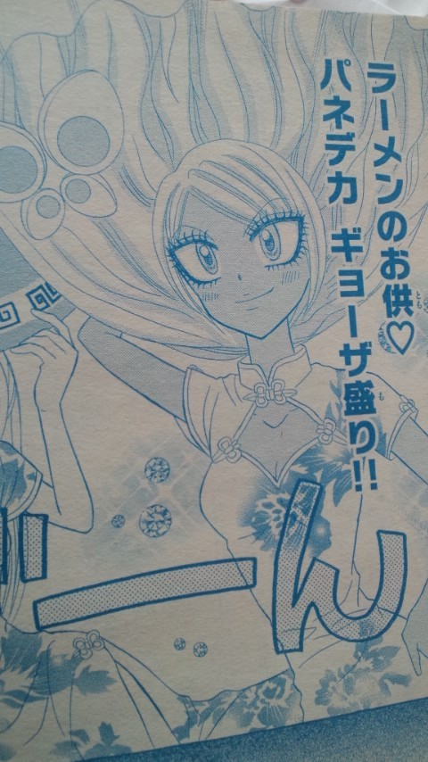 【少女漫画の姫ギャルパラダイスおもしろ画像】少女漫画姫ギャルパラダイスのパネデカギョーザ盛り
