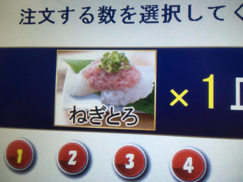 はま寿司のねぎとろの理想と現実(笑)