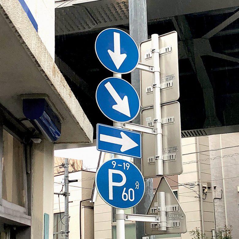 【波動拳の道路標識おもしろ画像】ストリートファイターの波動拳コマンドの道路標識(笑)