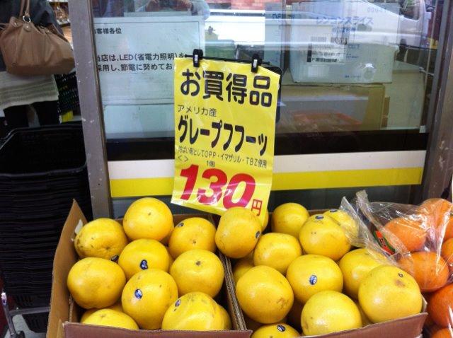 【スーパーのポップ誤字脱字・誤植おもしろ画像】スーパーのグレープフルーツのひどい誤植広告ポップ(笑)