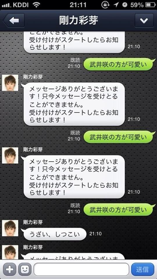 【LINEおもしろ画像】剛力彩芽のLINE公式アカウントに「武井咲の方が可愛い」と言い続けたら(笑)