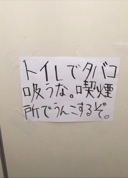【張り紙おもしろ画像】トイレでタバコを吸う人に対する注意書き張り紙がおもしろい(笑)