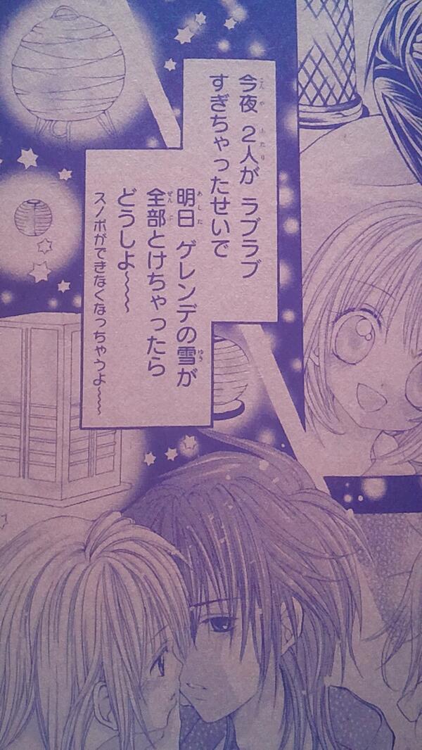 【少女漫画おもしろ画像】恋愛するだけでゲレンデの雪が溶けると勘違いする少女漫画(笑)