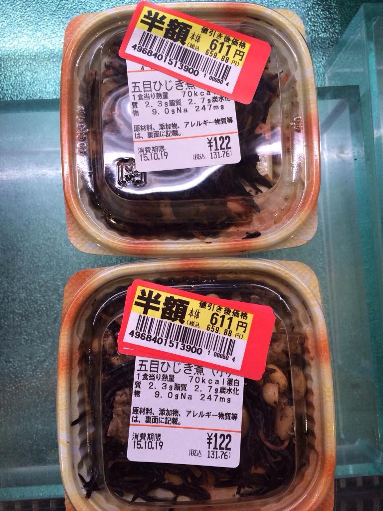 【スーパーの食品の値札おもしろ画像】スーパーの五目ひじき煮の半額値段にびっくり(笑)