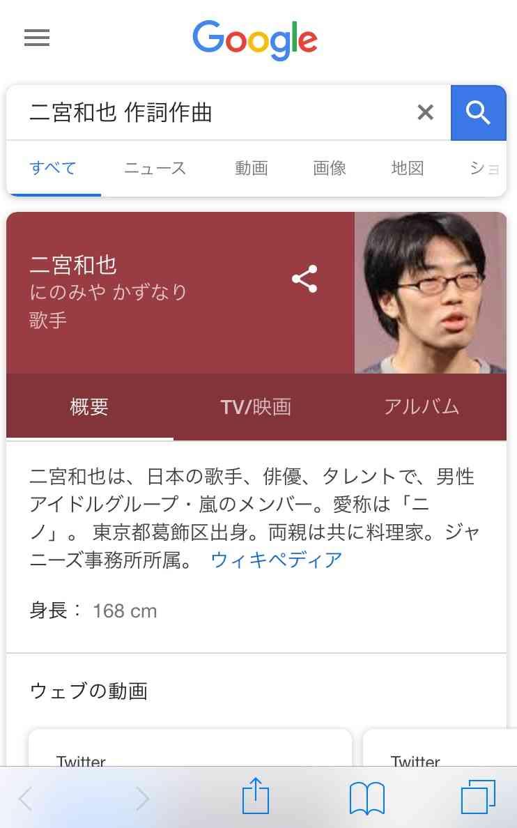 嵐の二宮和也で画像検索したら鈴木拓が出てきた(笑)