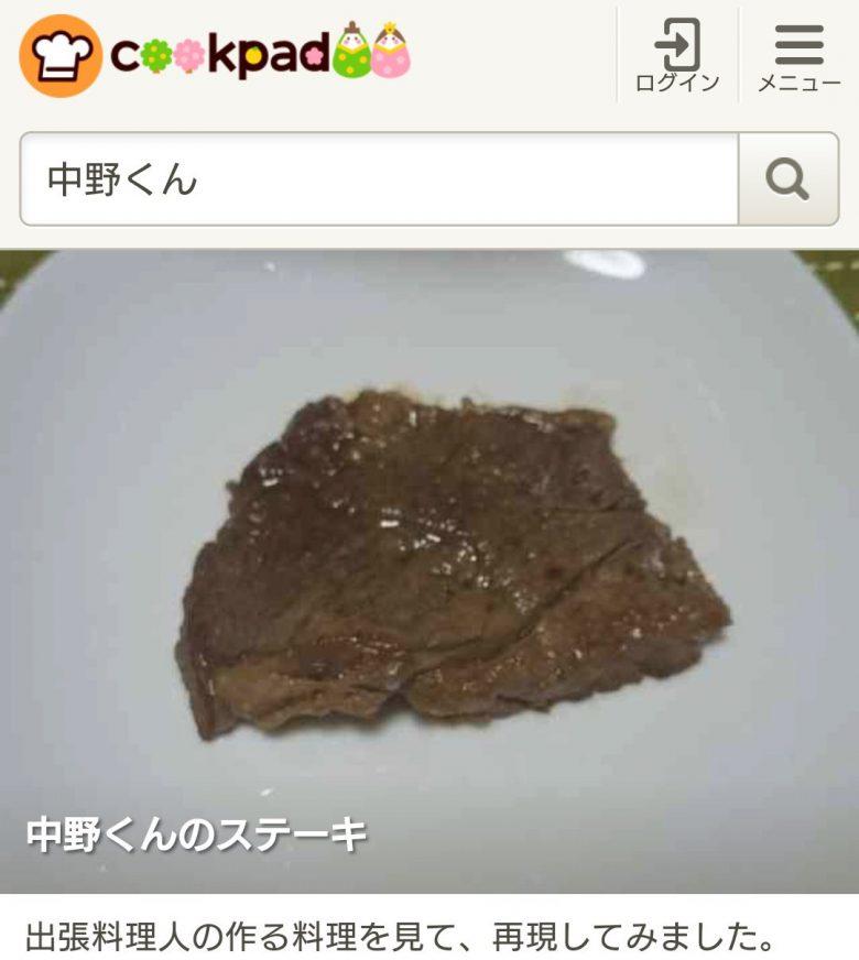 【食べ物おもしろ画像】クックパッドレシピ「中野くんのステーキ」が適当すぎ(笑)
