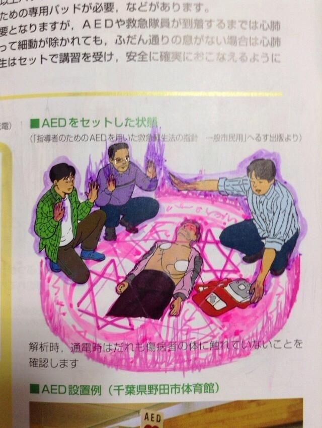 保健体育教科書のAED使用方法イラストに黒魔術の落書き(笑)