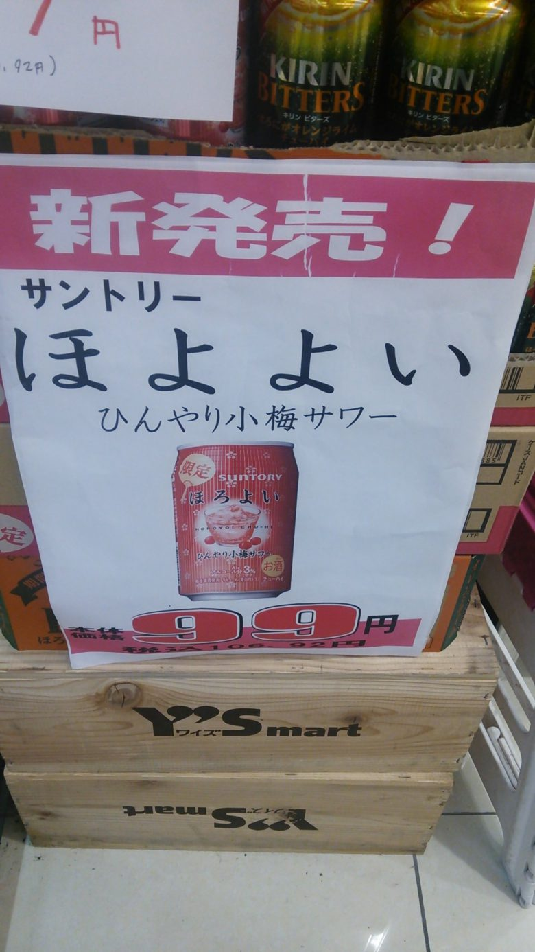 【スーパーのポップ誤字脱字・誤植おもしろ画像】スーパーにあった「サントリーほろよい」の誤植ポップがかわいい(笑)