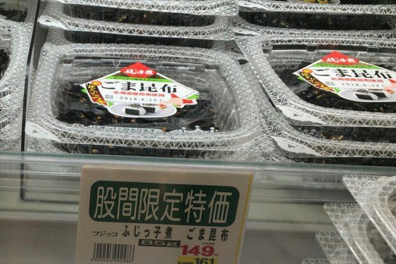 【スーパーの値札の誤字脱字・誤植おもしろ画像】スーパーの値札「期間限定特価」のすごい誤植(笑)