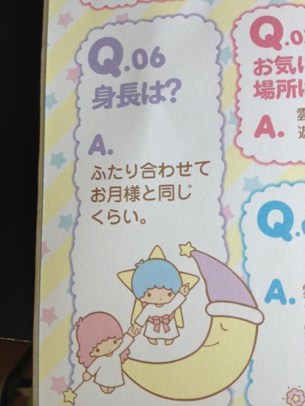 サンリオキャラクター「キキララ」の身長にびっくり(笑)