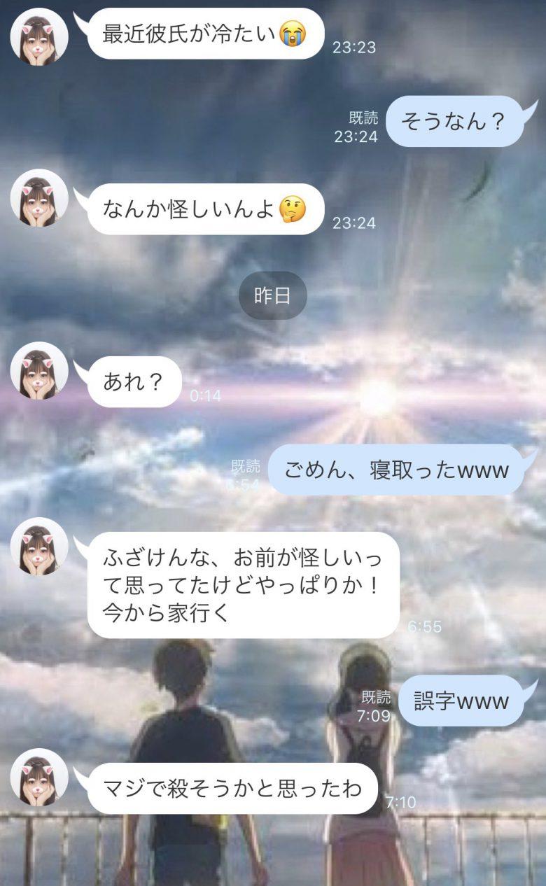 【LINE誤変換おもしろ画像】最近彼氏が冷たいと友だちにLINEしたら衝撃の返答が(笑)