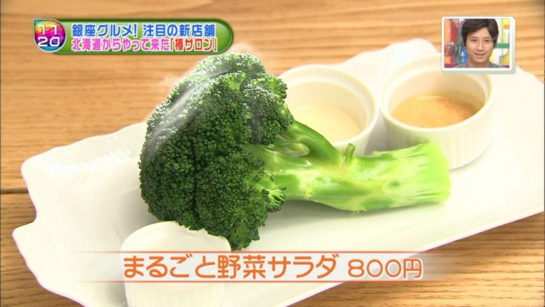 【テレビ料理おもしろ画像】テレビで紹介された銀座「椿サロン sapporo」のメニュー「まるごと野菜サラダ」(笑)
