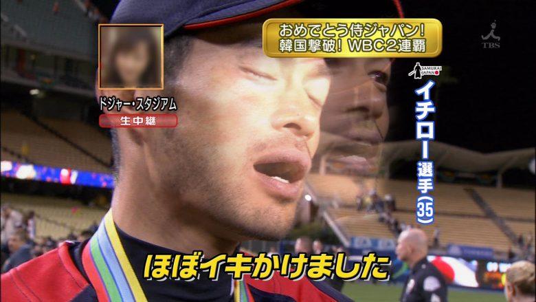 【テレビ野球インタビューおもしろ画像】2009WBC決勝で勝利したイチローのインタビュー回答(笑)