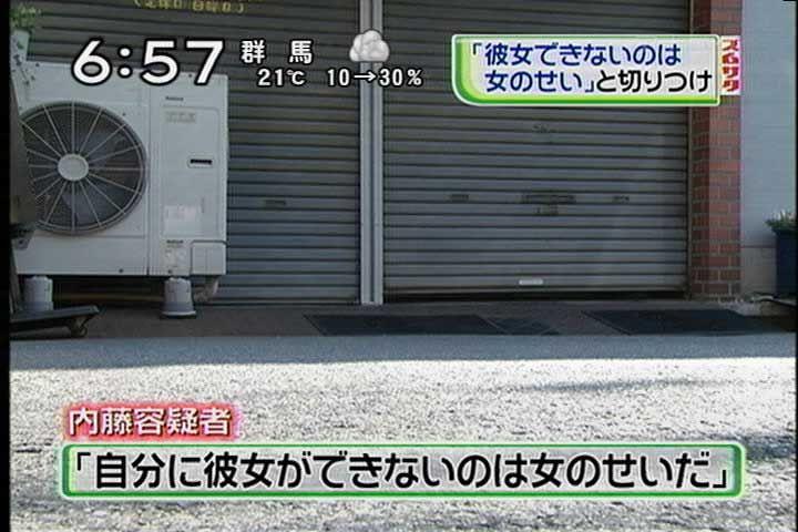 【テレビ珍事件画像】「自分に彼女ができないのは女のせいだ」と女を切りつけた容疑者!