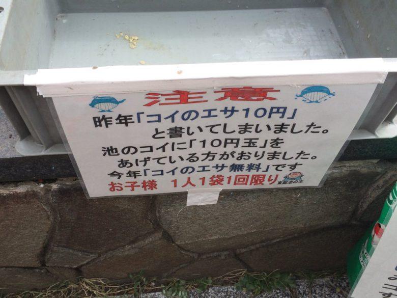 池の鯉の餌販売で「コイのエサ10円」と書いたら(笑)