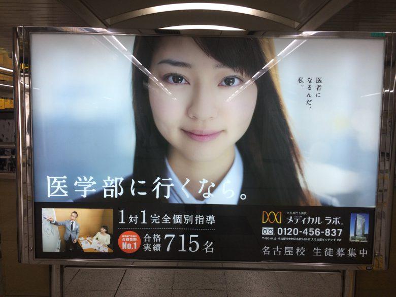 医系専門予備校メディカルラボの広告「医学部に行くな」(笑)