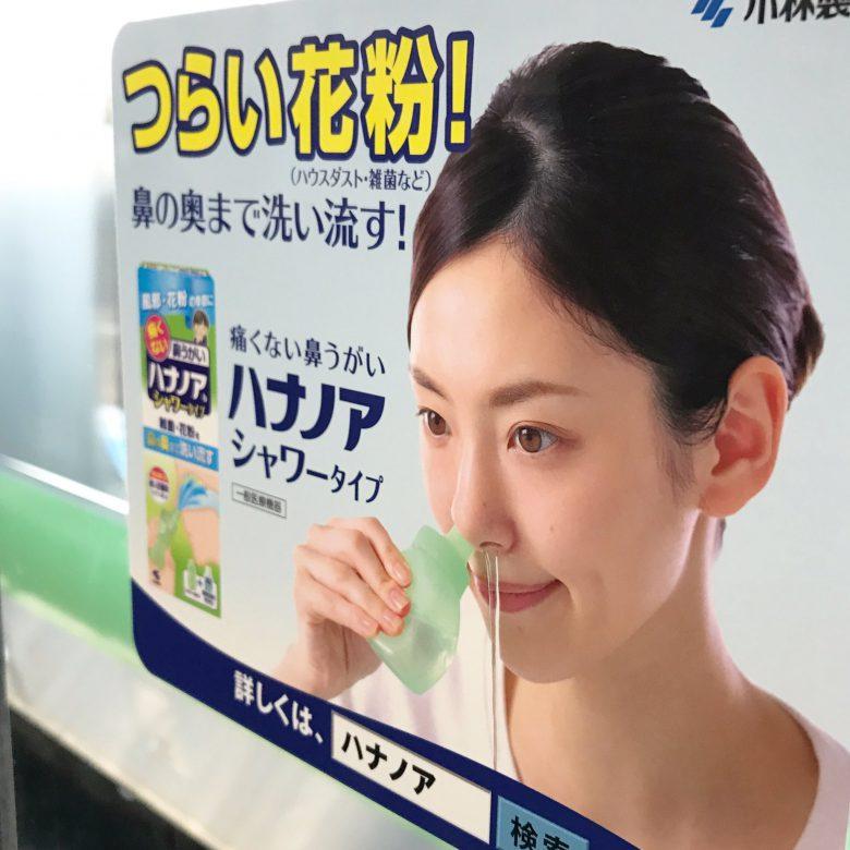 小林製薬の鼻洗浄用品「ハナノア」の車内広告に大爆笑(笑)