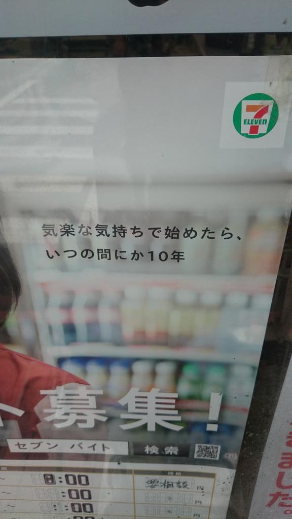 闇を感じるセブンイレブンのアルバイト求人広告のキャッチコピー(笑)