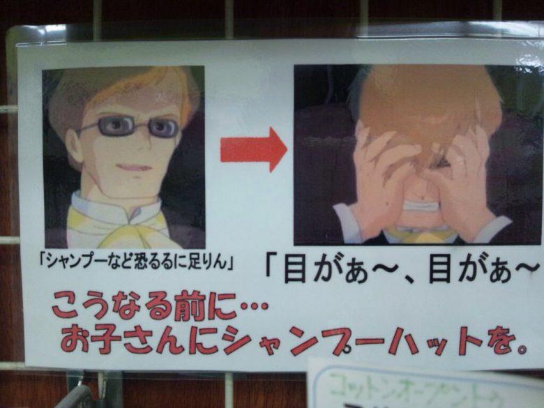 【張り紙おもしろ画像】シャンプーが目に入る痛みをムスカで表現した広告ポップ(笑)