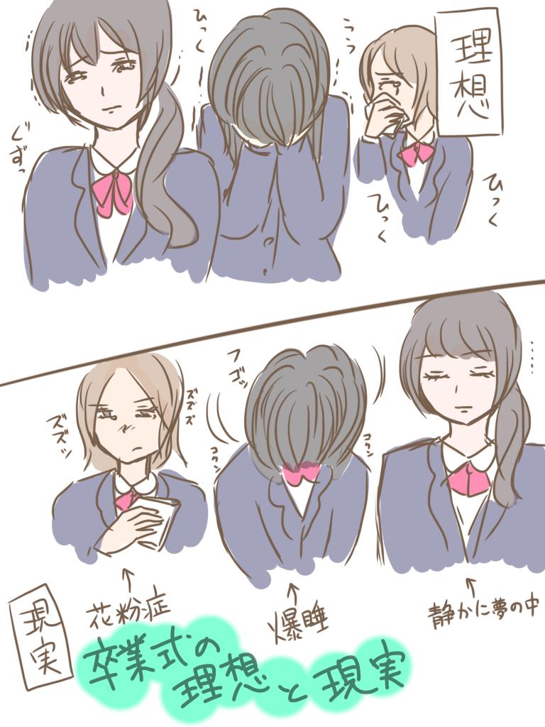 浅野雅姫さんが描いた『卒業式の理想と現実』がおもしろい(笑)