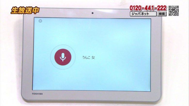 【テレビ放送事故ハプニングおもしろ画像】ジャパネットたかた、音声認識機能付きタブレット端末でハプニング(笑)