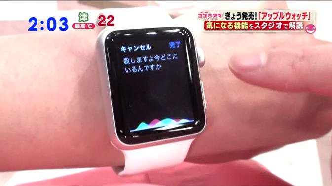 【テレビ放送事故ハプニングおもしろ画像】テレビの「Apple Watch」の紹介で音声認識が誤認識するハプニング(笑)