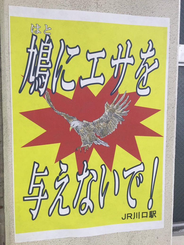 【張り紙おもしろ画像】JR川口駅の鳩へのエサやり禁止ポスターにツッコミ入れたくなる(笑)