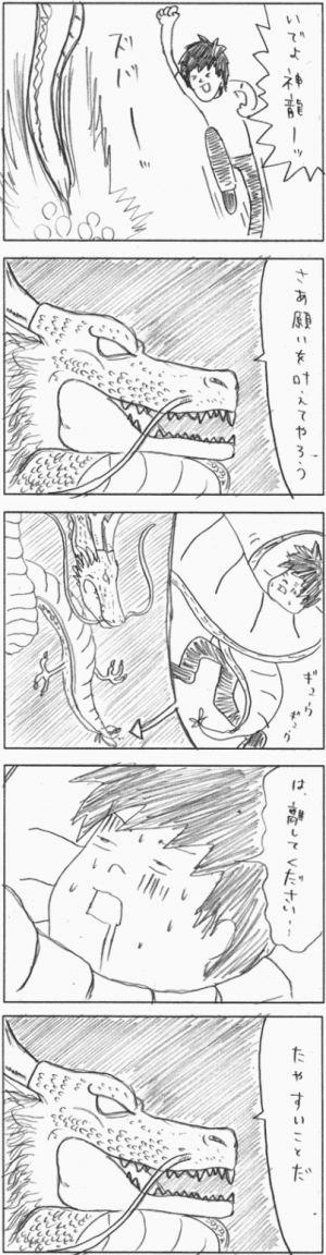 【ドラゴンボールおもしろイラスト画像】願いを叶える気がない神龍のおもしろ4コマ(笑)