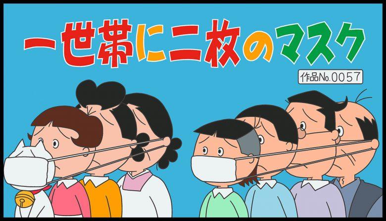 【サザエさんとアベノマスクおもしろ画像】安倍首相のマスク2枚を風刺したサザエさんパロディがおもしろい(笑)