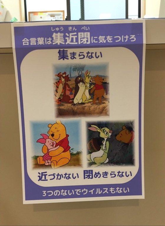 【コロナ禍の病院の張り紙おもしろ画像】愛知の病院の「3つの密を避けよう」チラシが攻めすぎ(笑)