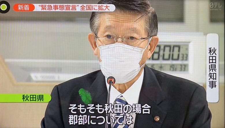 【コロナで起きたおもしろ画像】緊急事態宣言発令による秋田県知事の驚きの発言(笑)