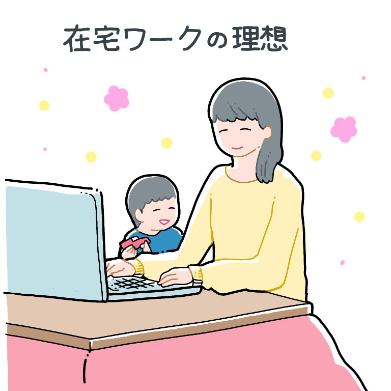 ワンオペ育児 在宅ワークの理想と現実 のおもしろイラスト 笑