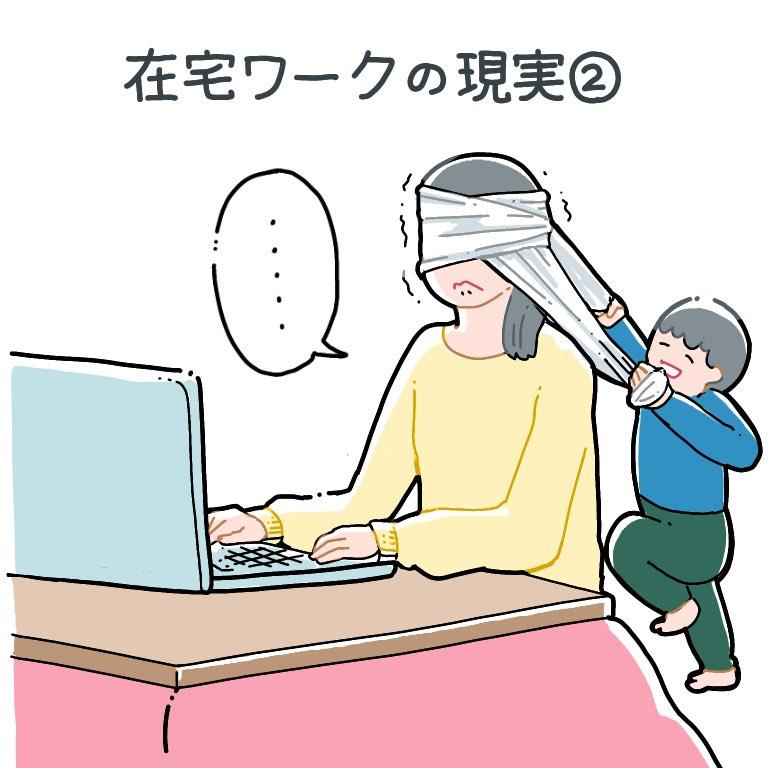 【在宅ワークおもしろイラスト画像】「ワンオペ育児×在宅ワークの理想と現実」のおもしろイラスト(笑)