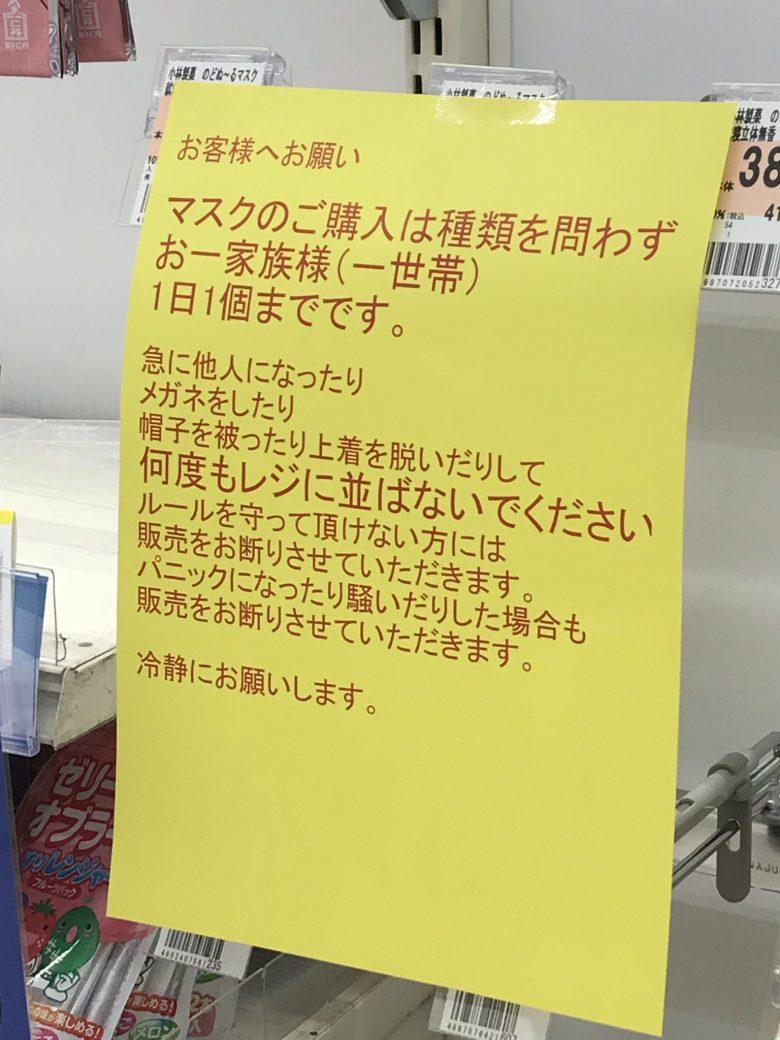 【コロナ張り紙おもしろ画像】薬局であらゆる手段を使ってマスクを購入しようとする人たち(笑)