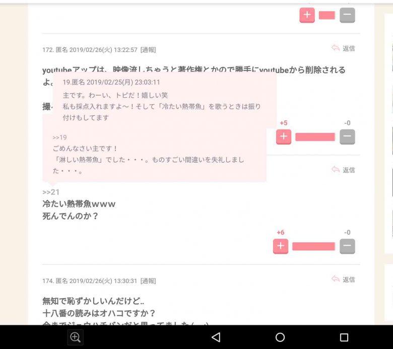 【誤字脱字・誤植おもしろ画像】ガルちゃんの一人カラオケトピで「寂しい熱帯魚」の恥ずかしい間違い(笑)