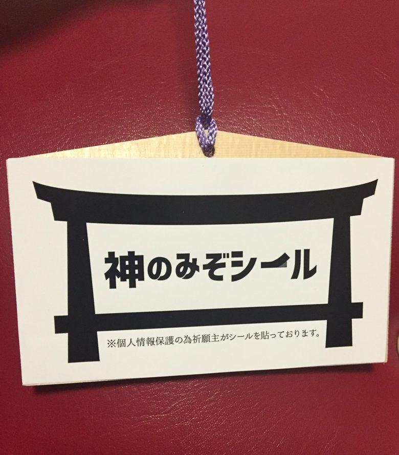 神社絵馬に貼る『神のみぞシール』で個人情報保護は完璧(笑)