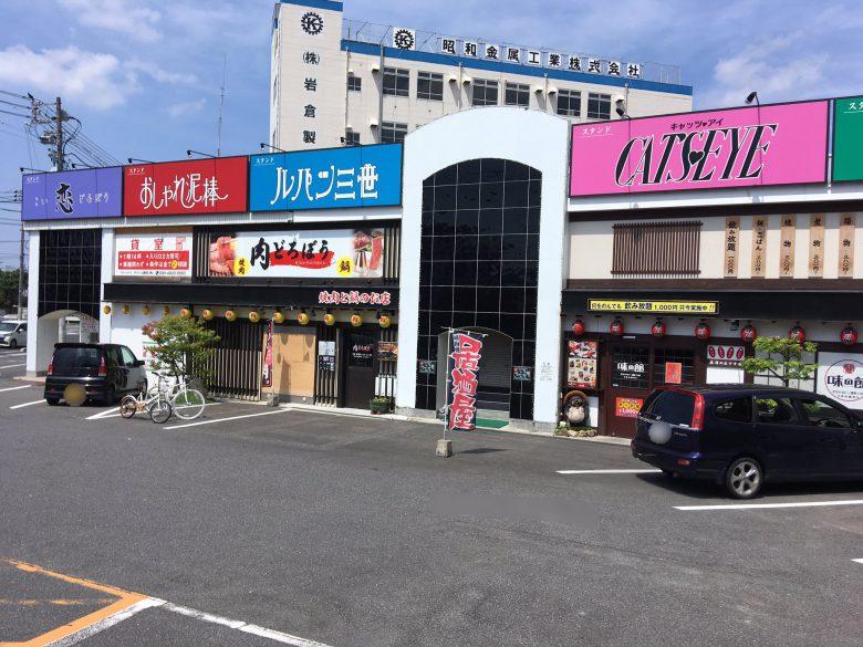 【看板おもしろ画像】泥棒ばかりの広島海田駐屯地前にある飲み屋街(笑)