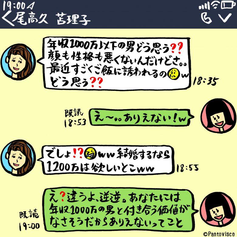 【LINEおもしろ画像】パントビスコさんのおもしろい恋愛系LINEやりとりイラスト(笑)