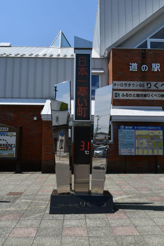 【猛暑の温度計おもしろ画像】暑い日と寒い日を記録した北海道陸別町の温度計がおもしろい(笑)