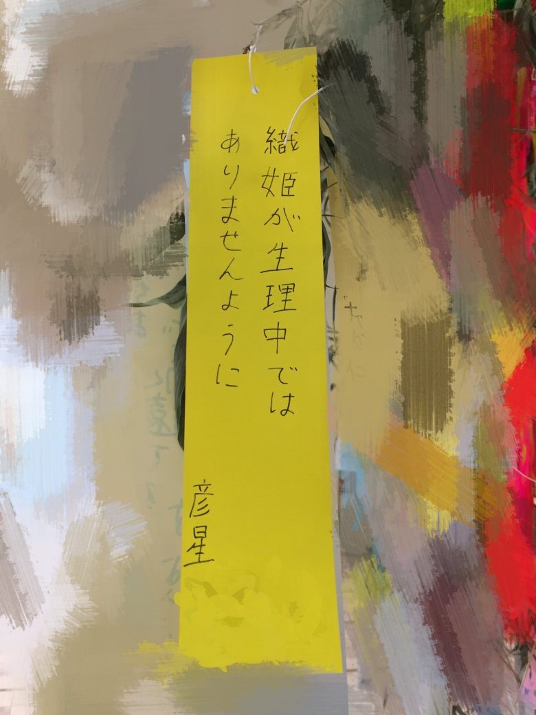 【七夕の恋愛短冊おもしろ画像】彦星のリアルすぎる七夕短冊の願い事にドン引き(笑)