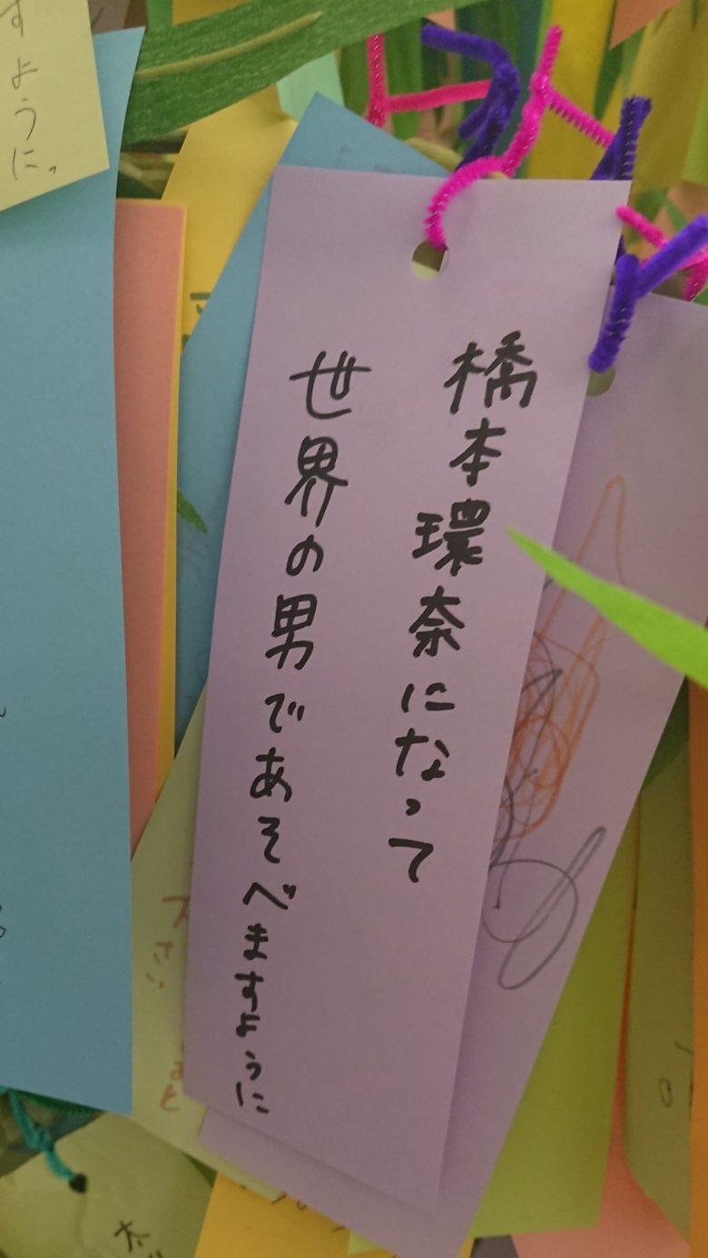 【七夕の恋愛短冊おもしろ画像】男と遊びたい女子のおもしろい七夕短冊の願い事(笑)