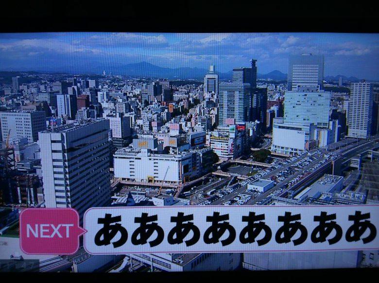 【テレビテロップおもしろ画像】パニックになる仙台放送「ああああああああ」(笑)